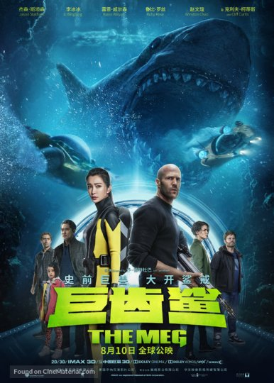 the-meg-chinese-movie-poster