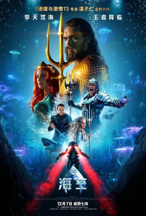 aquaman__2018____japanese_poster_by_williansantos26_dct9sqg-pre