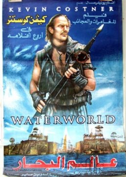 waterworld-egyptian-movie-poster
