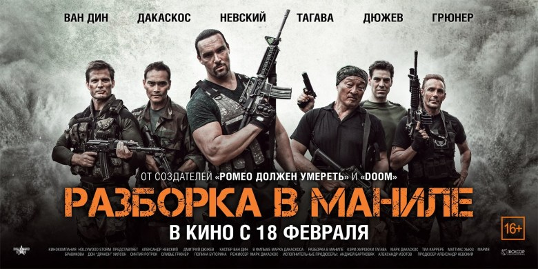 Showdown-in-Manila-Russian-Poster