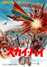 the-man-from-hong-kong-japanese-movie-poster